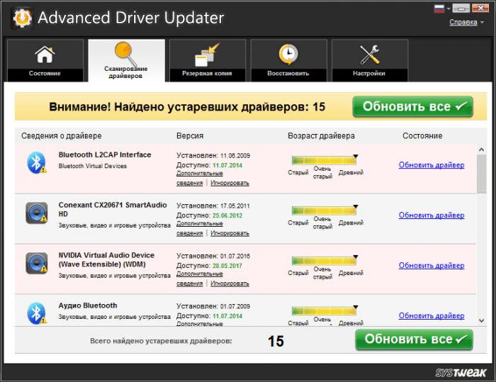 SysTweak Advanced Driver Updater Keygen